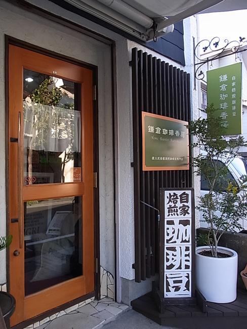 大晦日に鎌倉を散策_b0186200_1503016.jpg