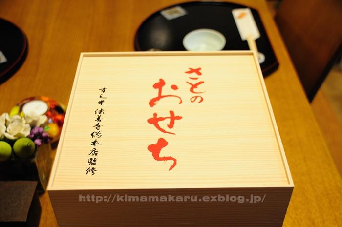 おせち料理と神社参詣_a0229217_11162950.jpg