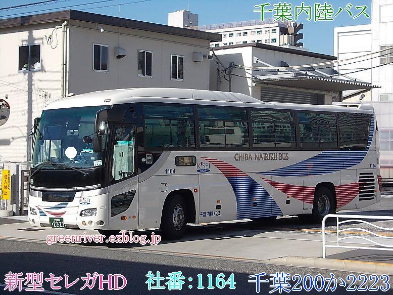 千葉内陸バス 1164_e0004218_1920198.jpg