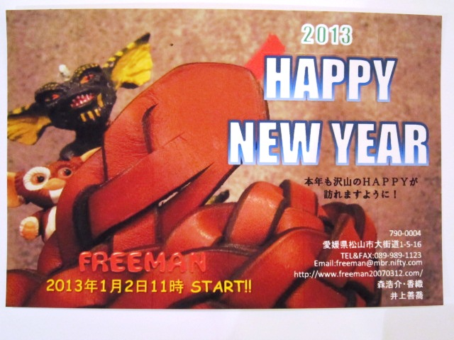 HAPPY NEW YEAR !_f0191324_1205989.jpg
