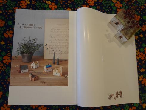 私のカントリー別冊のムック本「ミニチュア雑貨を上手に飾るテクニック100」(主婦と生活社)_a0137727_1493763.jpg