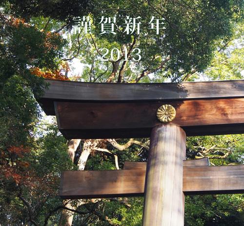 Happy New Earth!_e0243332_21373816.jpg