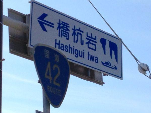和歌山へGO!パート2_e0292546_23294647.jpg