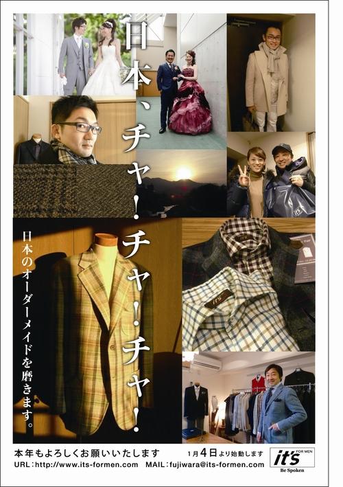 2013 謹賀新年 ~ニッポンの「オーダーメイド」を磨きます~ 編_c0177259_0284765.jpg