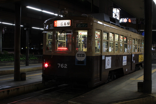 元旦乗り放題 広島市電_d0202264_183054100.jpg