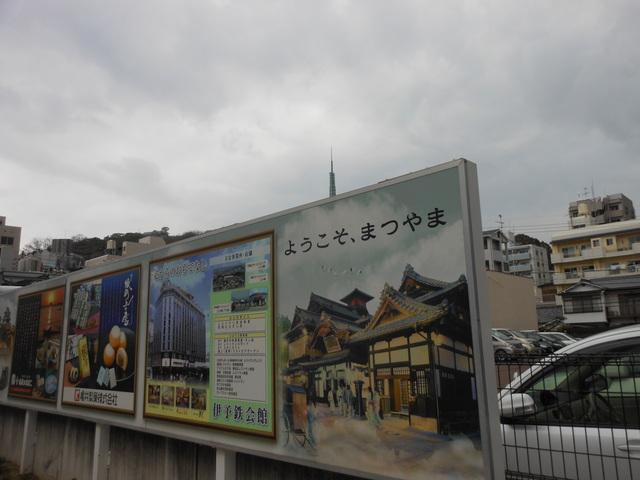 あけましておめでとうございます。愛媛県です。松山市です。_c0001670_15132112.jpg