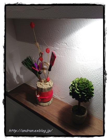 正月飾り_c0176271_0433763.jpg