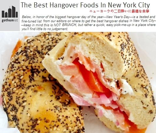 ニューヨークの「二日酔いに最適な食事」とは? The Best Hangover Foods In New York City_b0007805_11191255.jpg
