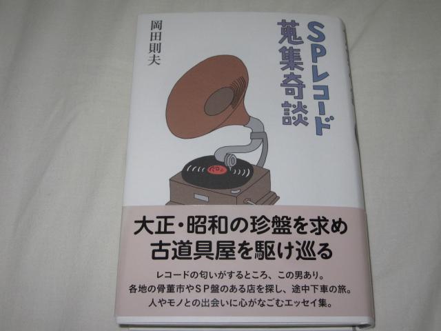 岡田則夫著 / SPレコード蒐集奇談_b0042308_001857.jpg