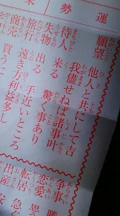 おみくじ2013_b0026760_1571361.jpg