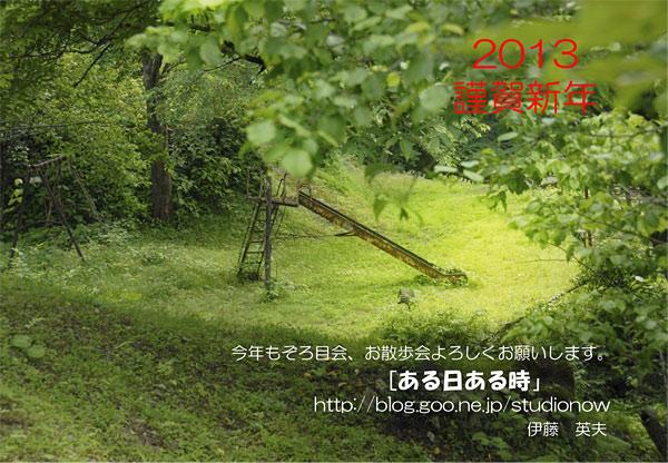 2013/01/01 年賀状特設展  2013_b0171364_140578.jpg