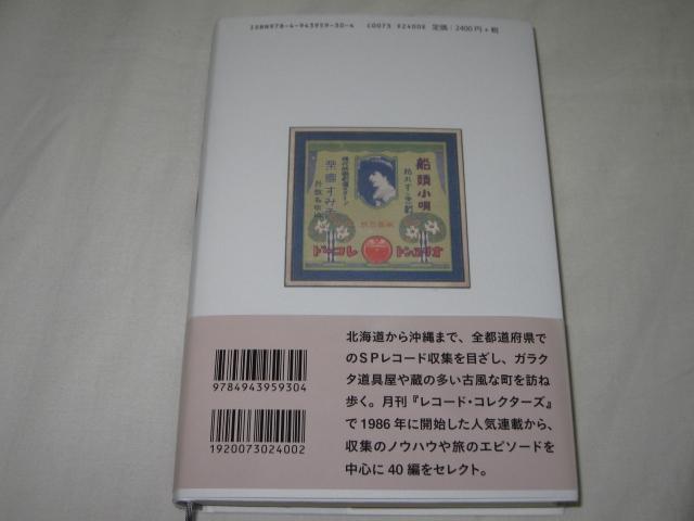 岡田則夫著 / SPレコード蒐集奇談_b0042308_003839.jpg