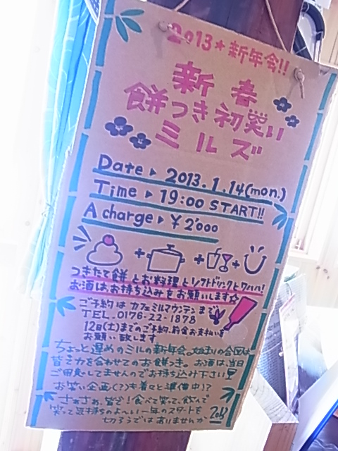 新春 餅つき初笑い ミルズ!_b0207642_14335679.jpg
