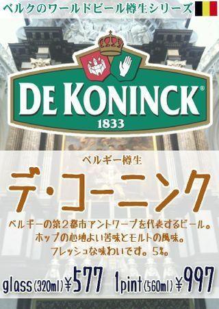 """ベルギー樽生\""""デ・コーニンク\""""ご用意できました!ホップの心地よい苦味とモルトの風味、フレッシュな味わいです♪_c0069047_16363313.jpg"""