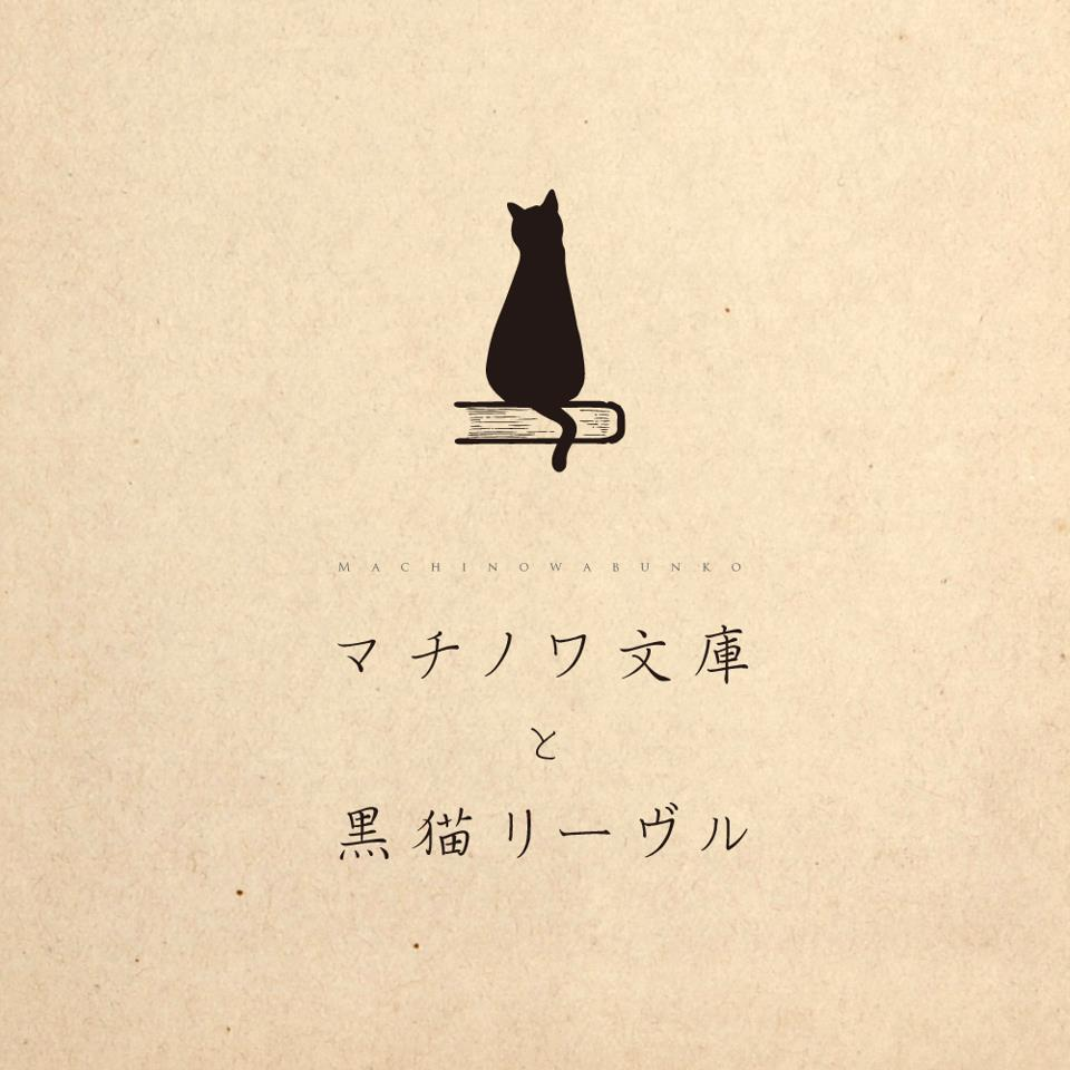 new project 「マチノワ文庫と黒猫リーヴル」_e0229059_1039845.jpg