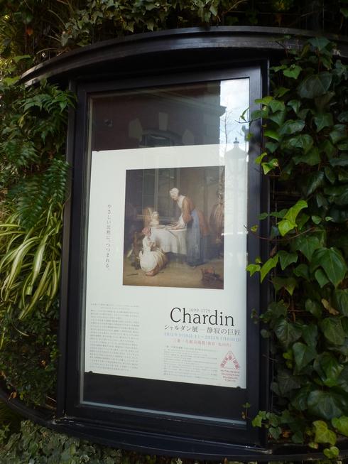三菱一号館美術館 Chardin展 & ブティック ドゥ ジョエル・ロブション 丸の内..。.゚。*・。♡_a0053662_02635.jpg