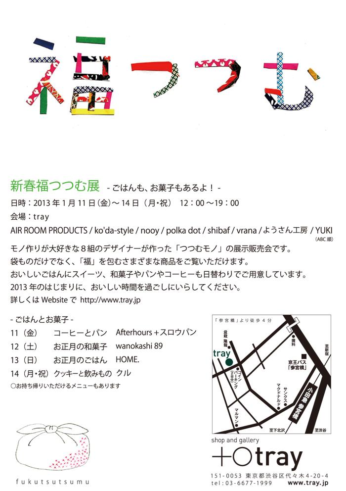 「新春福つつむ展」_e0243765_16173628.jpg