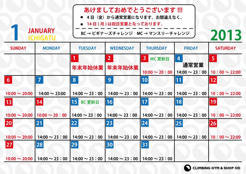 月別営業カレンダー_d0246875_14135282.jpg