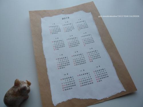 *2013*A4用紙2枚で超簡単年間カレンダーを作る_d0285885_7582612.jpg
