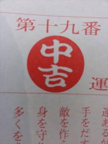 中吉_f0034816_5593065.jpg