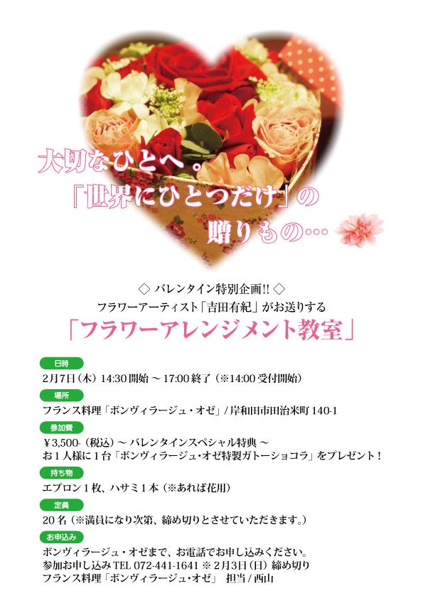 ~バレンタイン特別企画~_b0077531_15134169.jpg