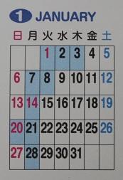 H25年1月の当店、理容室の定休日_e0145332_1946882.jpg