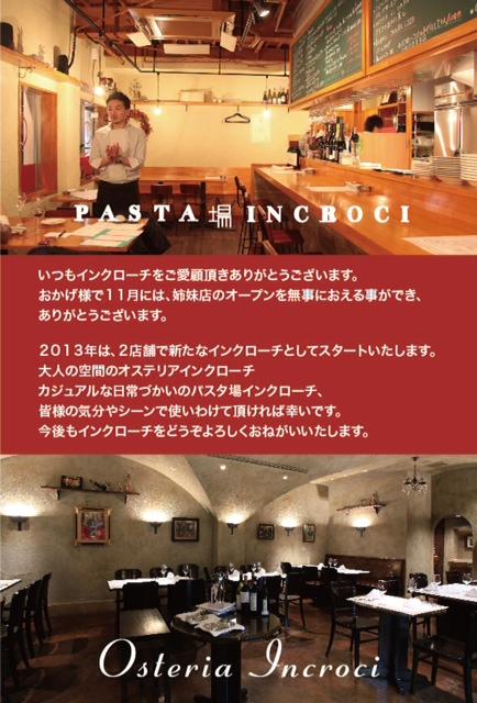 1月の店休日のお知らせ_a0131349_23401861.jpg