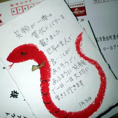 2013.01.04(金) お礼状_a0062810_2044418.jpg