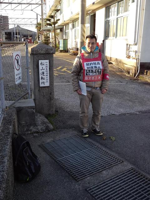松山運転所で朝ビラ_d0155415_22413565.jpg