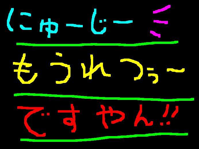 Oh!もうれつぅ~!ですやん!_f0056935_118213.jpg