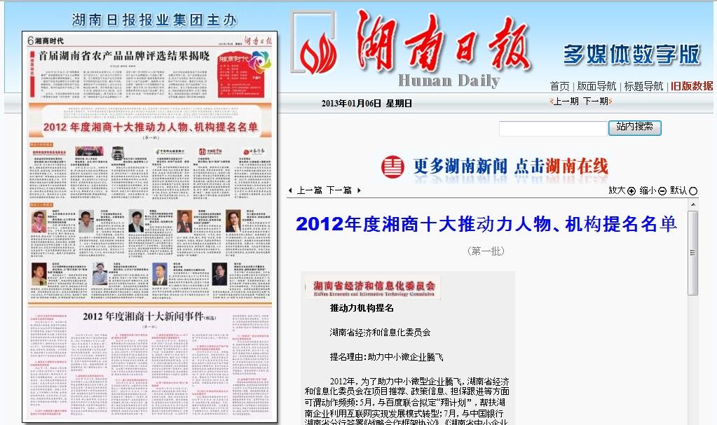 2012年度湘商十大推动力人物、机构提名名单。日本侨报社首次获得提名。_d0027795_1739354.jpg