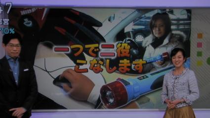 正月明けの NHKおはよう日本  まちかど情報室_b0042308_215441.jpg