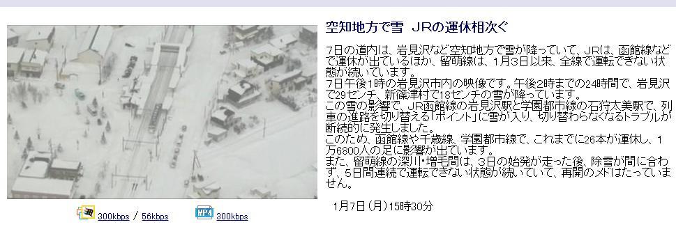 寒波、大雪、雪まつり、節電_c0025115_1839183.jpg