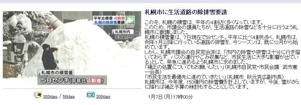 寒波、大雪、雪まつり、節電_c0025115_18424125.jpg