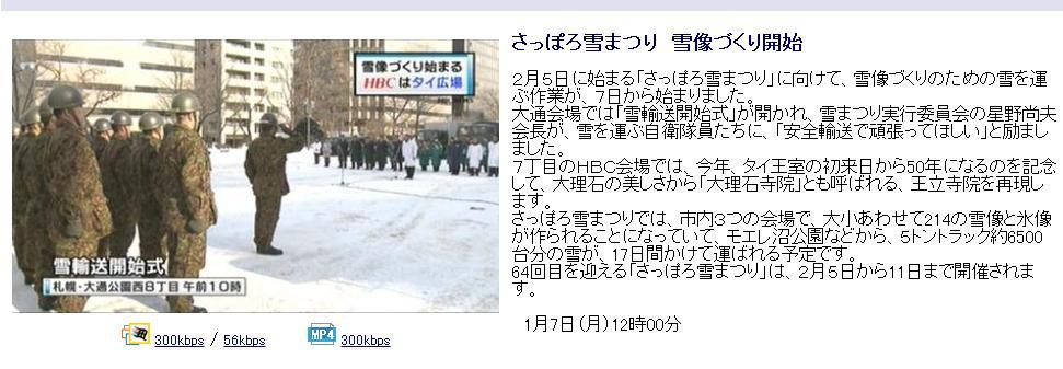 寒波、大雪、雪まつり、節電_c0025115_1848522.jpg