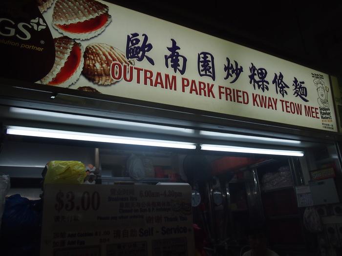 2012 9月 シンガポール (20) 最後の朝  Fried Kway Teow Mee@Hong Lim FC_f0062122_5472445.jpg