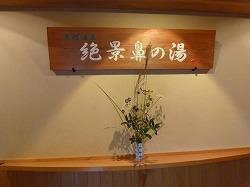 黒川温泉 三愛高原ホテル 熊本の温泉_d0086228_1040314.jpg