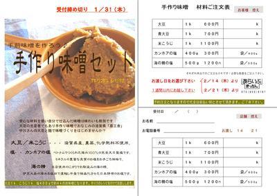 味噌作りセット_c0200330_15423783.jpg