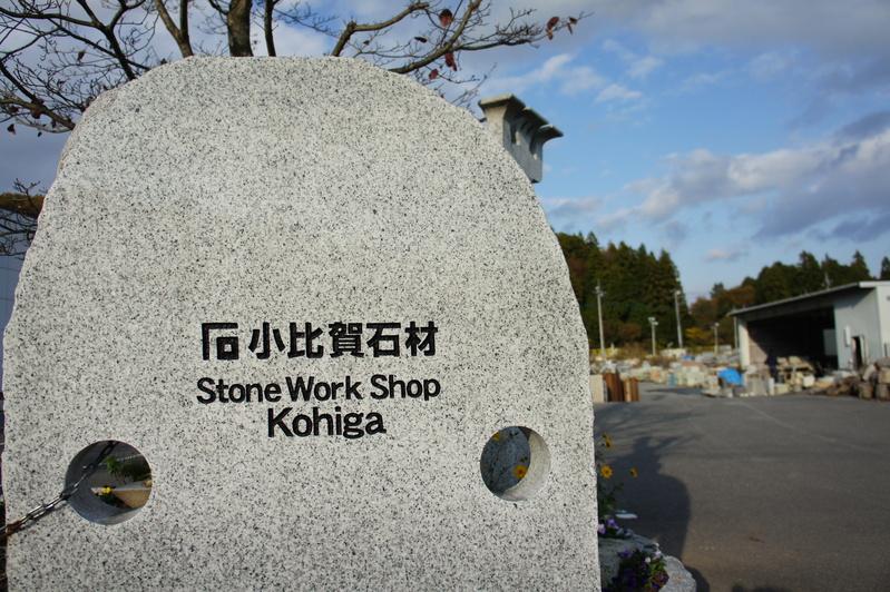 S家様 新規建墓工事-加工-  2012.11.24_e0223769_9325548.jpg