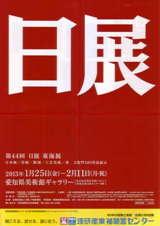 第44回 日展 東海展_e0126489_1663331.jpg