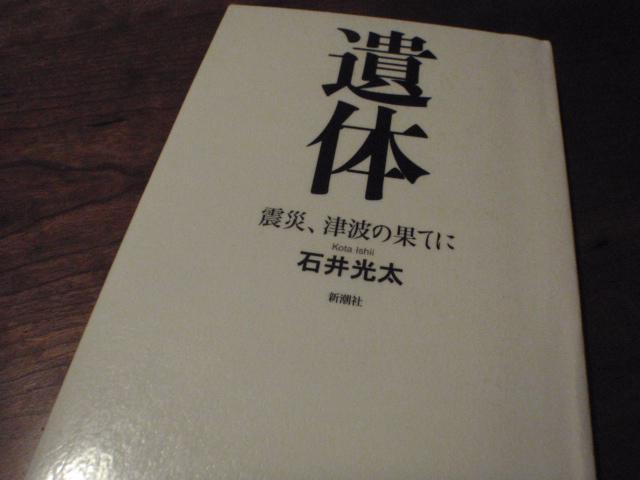 「遺体」石井光太(@新潮社)_f0064203_8494978.jpg