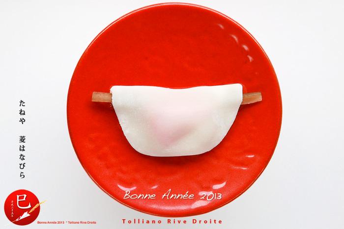 たねやさんの稲穂飾りで干支のエンブレムを_f0038408_21131062.jpg