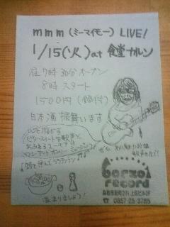 1/15(火) mmm (ミーマイモー) @ 食堂カルン_b0125413_2064970.jpg