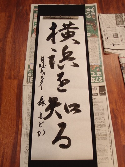 新春らしく「書き初め企画」♪_a0231828_044677.jpg