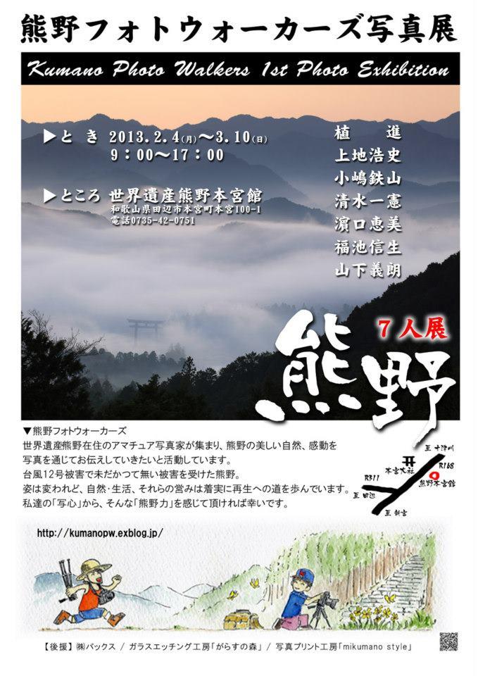 熊野フォトウォーカーズ写真展_a0097330_1214460.jpg