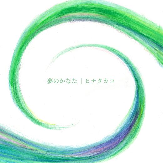 2013.1.16夢のかなたリリース!_a0271541_1303334.jpg