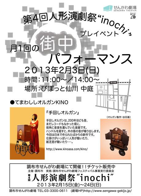 2月の仙川人形演劇祭に登場します_d0179447_23531381.jpg