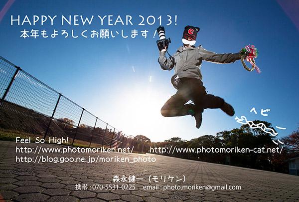 2013/01/03 年賀状特設展 2013:その2_b0171364_9395395.jpg