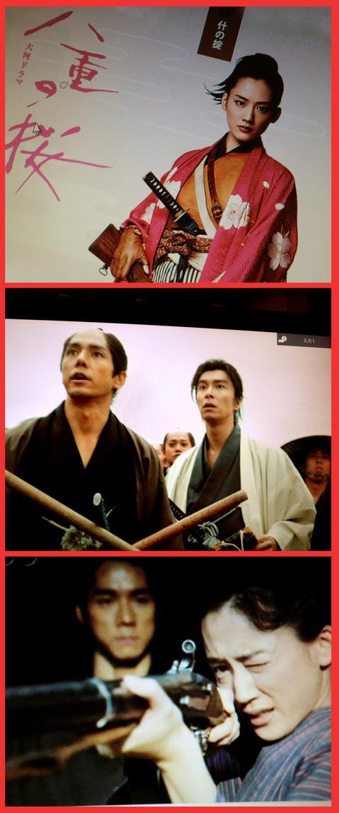 とうとうはじまりました。NHK大河ドラマ「八重の桜」。_e0236072_23453732.jpg