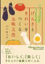 アサリと春雨の魚醤炒め_e0148373_185935.png